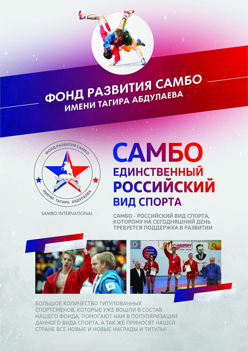 Фонд развития Самбо по Северо-Западу